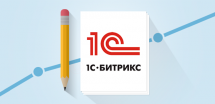 Лицензия на «1С-Битрикс: Управление сайтом - Стандарт» Льготное продление