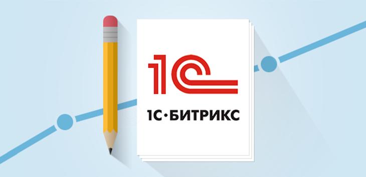 Лицензия на продление битрикс развитие российского рынка crm систем