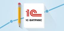 Лицензия на «1С-Битрикс: Управление сайтом - Бизнес»