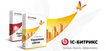 1С-Битрикс: Управление сайтом Редакция «Малый бизнес»