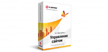 Расширение лицензии на «1С-Битрикс: Управление сайтом - Эксперт» Неограничено сайтов