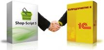 Выгрузка в Shop-Script 5.2.х\5.1.х\5.0.х из 1С 7.7