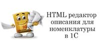Встроенный XTML-редактор описания для номенклатуры в 1С