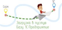 Загрузка в пустую базу 1С из Opencart