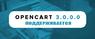 Выгрузка в OpenCart 3.х из 1С 8.3